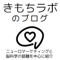 きもちラボのブログ